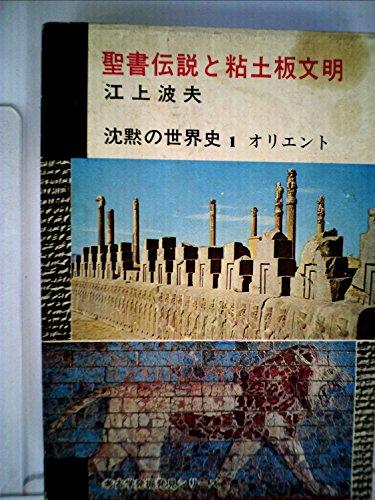 沈黙の世界史〈第1〉聖書伝説と粘土板文明 オリエント (1970年)