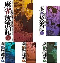 麻雀放浪記 [コミック] 全10巻 新品セット