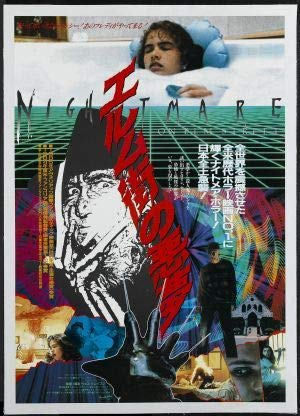 Nightmare ON ELM Street – Japanese Movie Wall Poster Print - A4 Size Plakat Größe Freddy Krueger