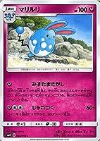 ポケモンカードゲーム SM8 超爆インパクト マリルリ C   ポケカ サン&ムーン 拡張パック フェアリー 1進化