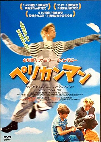 ペリカンマン [DVD]