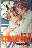 Crossroad 2 (プリンセスコミックス)