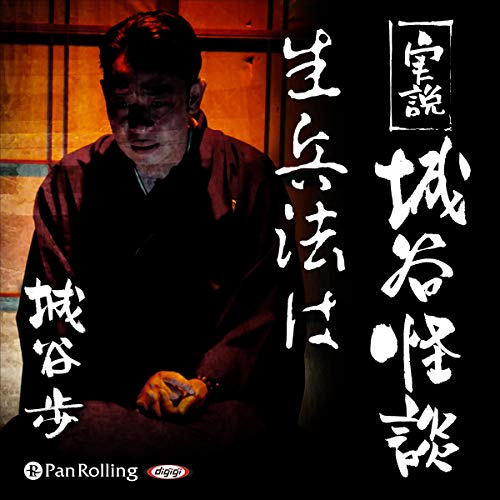 『実説 城谷怪談「生兵法は」』のカバーアート