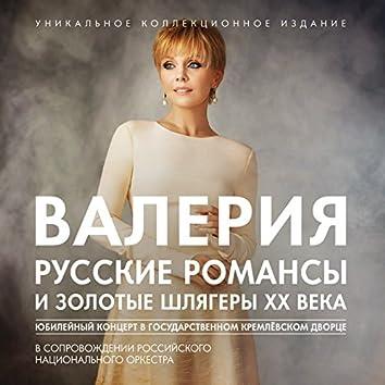 Русские романсы и золотые шлягеры ХХ века (Юбилейный концерт в Государственном Кремлевском Дворце в сопровождении Российского Национального оркестра)