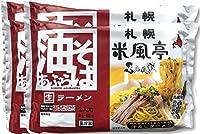 老舗ビアホール札幌米風亭の油そば (4セット)