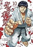 ケンガンオメガ(10) (裏少年サンデーコミックス)