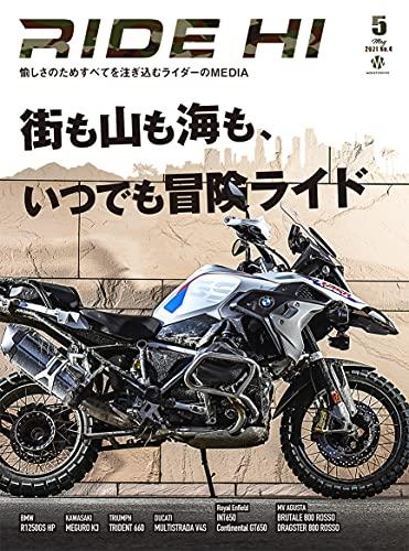 RIDE HI No.4(2021年5月号)