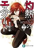 灼熱のエスクード2 LADY STARDUST (富士見ファンタジア文庫)