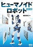 ヒューマノイドロボット (改訂2版)