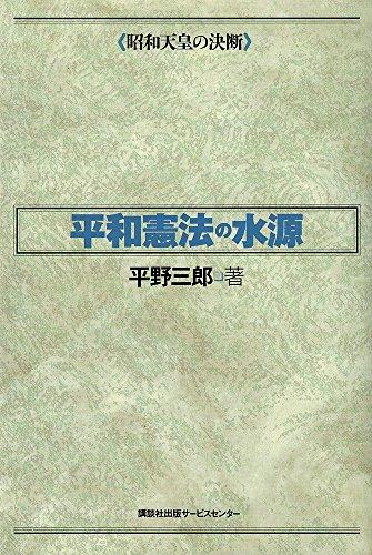 平和憲法の水源―昭和天皇の決断
