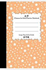 Chinese for Kids Practice Notebook: Tian Zi Ge Grids Orange Star Cover: Chinese Writing Paper for Kids (Chinese for Kids Practice Notebooks) Paperback