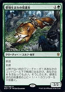 MTG マジック:ザ・ギャザリング 僻境生まれの保護者 レア エルドレインの王権 ELD 182 日本語版 クリーチャー 緑
