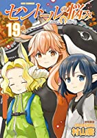 セントールの悩み(19)【電子限定特典ペーパー付き】 (RYU COMICS)