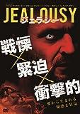 JEALOUSY ジェラシー[DVD]