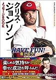 クリス・ジョンソン メッセージBOOK -HAVE FUN! 楽しもう!- (プロ野球選手メッセージBOOKシリーズ)