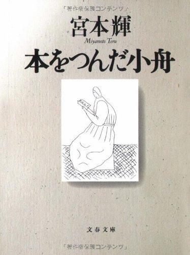 本をつんだ小舟 (文春文庫)