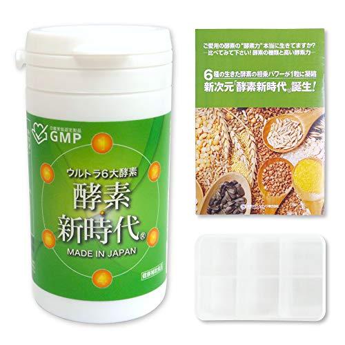 正規品 酵素新時代 公式ガイドブック・サプリメントケース付き 90粒×1本 約1ヶ月分 酵素 サプリ 玄米 生酵素 非加熱 国産 日本製