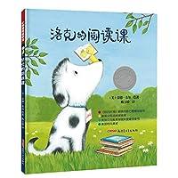 小狗洛克爱学习系列—洛克的阅读课