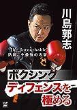 川島郭志 ボクシング ディフェンスを極める[SPD-5012][DVD]