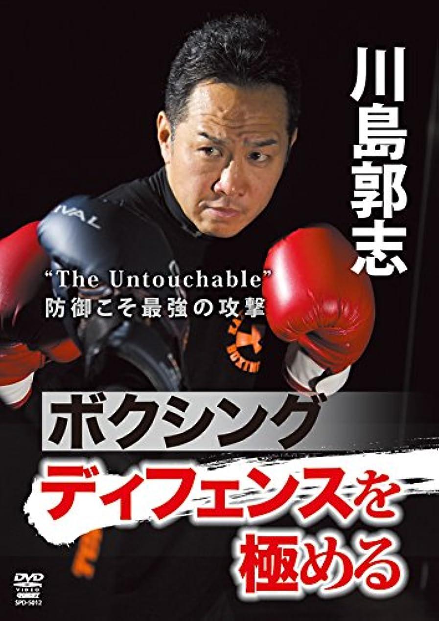 アーサーコナンドイル準拠魅惑的な川島郭志 ボクシング ディフェンスを極める [DVD]