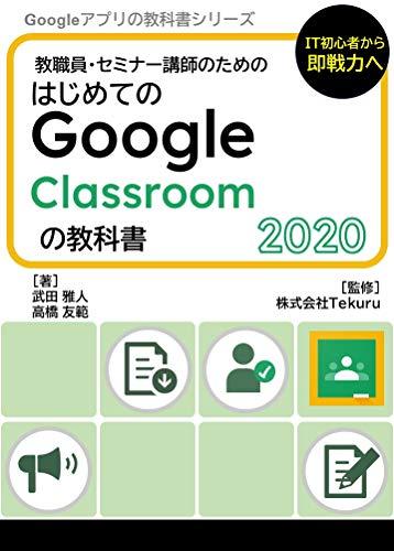 [武田雅人, 高橋友範, 山田雄一朗]のはじめてのGoogle Classroom の教科書2020 Google アプリの教科書シリーズ2020年版