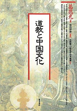 道教と中国文化