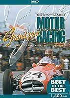 【BEST】ザ・ヒストリー・オブ・モーターレーシング 1950-1959 [DVD]