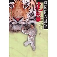 Yin Yang Bagua tiger-shaped palm(Chinese Edition)
