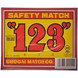 123マッチ 脱硫 家庭型マッチ