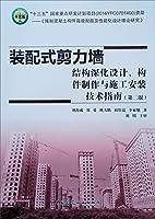 装配式剪力墙结构深化设计构件制作与施工安装技术指南(第2版)