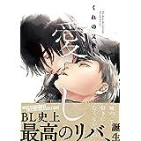 愛し (onBLUE comics)