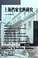 Research on Shanghai Historical Archives ( Ninth ) (Chinese Edition)