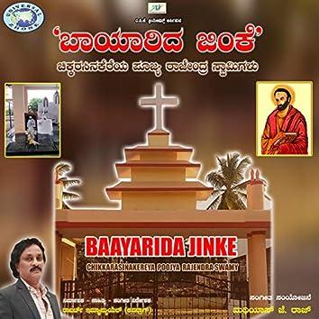 Baayarida Jinke (Chikkarasinakereya Poojya Rajendra Swamy) - Single