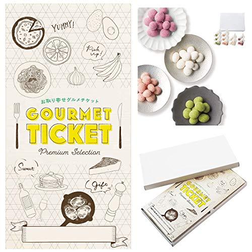 【 お取り寄せ グルメ チケット 】( 引換券 ・ ギフト券 ) 豆彩 テトラ豆菓子 10袋