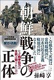 朝鮮戦争の正体 なぜ戦争協力の全貌は隠されたのか (単行本)