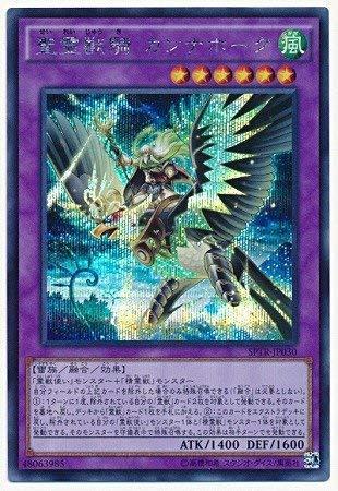 遊戯王/第9期/SPTR-JP030 聖霊獣騎 カンナホーク【シークレットレア】