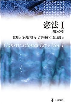 [渡辺 康行, 宍戸 常寿, 松本 和彦, 工藤 達朗]の憲法I --- 基本権