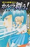 カルラ舞う!聖徳太子の呪術編 1―変幻退魔夜行 (ボニータコミックス)