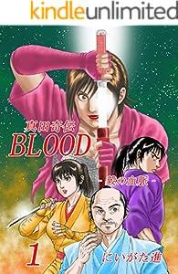 真田奇伝 BLOOD 1巻 表紙画像