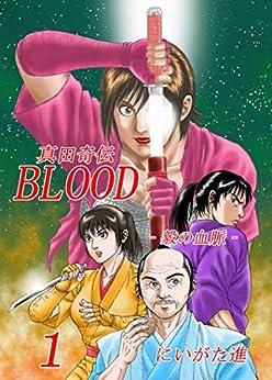 [にいがた 進]の真田奇伝 BLOOD -毅の血脈-(1)(2)(3) (NS出版)