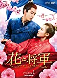 花と将軍~OH MY GENERAL~ DVD-BOX1[DVD]