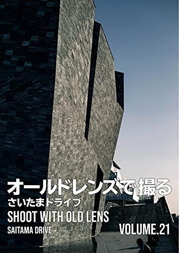 SHOOT with Old Lens: Saitama drive (Japanese Edition)