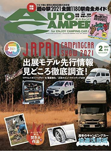 AutoCamper (オートキャンパー) 2021年2月号