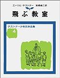 飛ぶ教室 (ケストナー少年文学全集 (4)) - ケストナー, ワルター・トリヤー, 高橋 健二