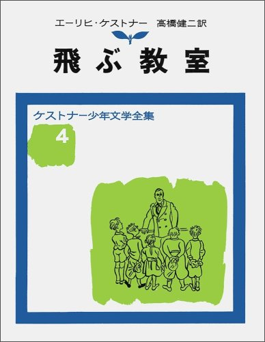 飛ぶ教室 (ケストナー少年文学全集 (4))