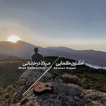 Aknoun Kojaei (Acoustic)