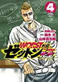 WORST外伝 ゼットン先生 4 (少年チャンピオン・コミックス)