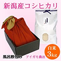 [お母さん(母親)への贈り物・プレゼント]新潟米 新潟県産コシヒカリ 3キロ 風呂敷包み(アイガモ農法)風呂敷包み