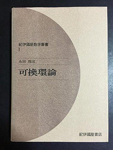 可換環論 (紀伊國屋数学叢書 1)