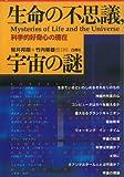 生命の不思議、宇宙の謎―科学的好奇心の現在